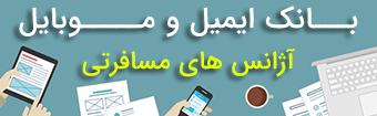 بانک ایمیل و موبایل آژانس های مسافرتی