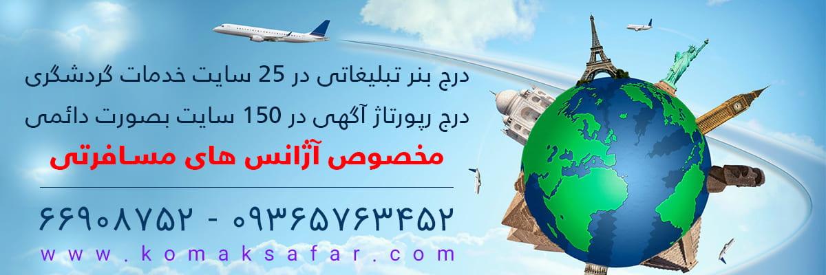 تعرفه درج آگهی در سایت کمک سفر